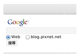 google搜尋