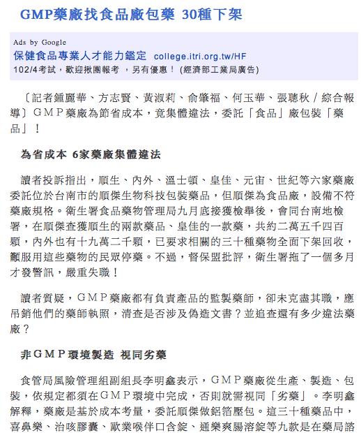GMP藥廠找食品廠包藥