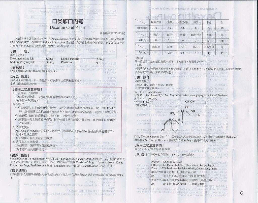 口炎寧-1
