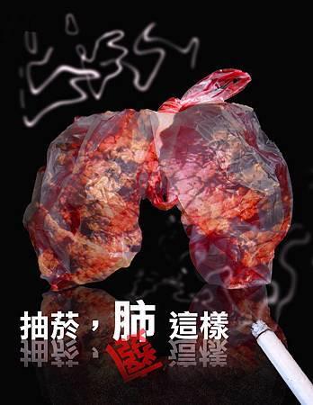 抽菸,肺這樣(室一甲7號7)