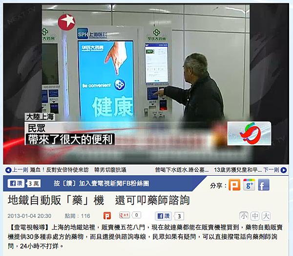 地鐵自動販「藥」機 還可叩藥師諮詢