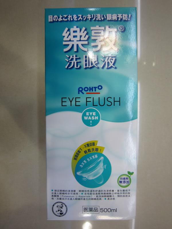 eyewash-03.jpg