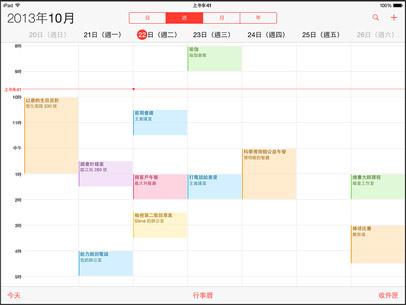 calendar_screen.jpg