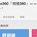 螢幕快照 2014-06-10 0.29.47.png