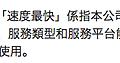 螢幕快照 2014-09-30 11.16.50