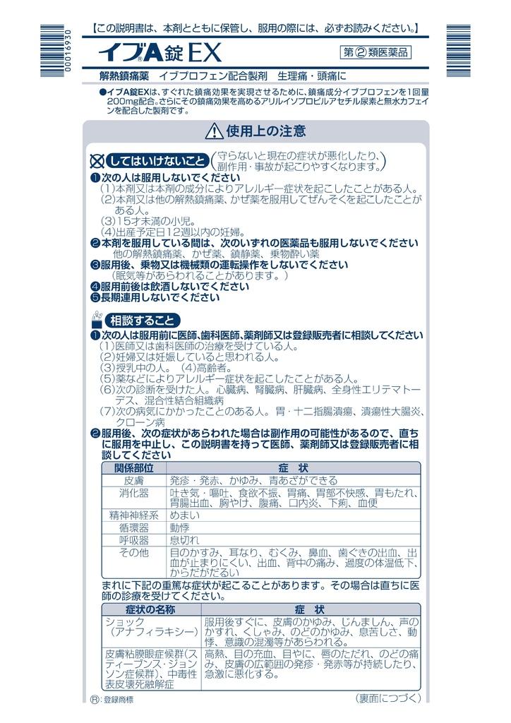 イブA錠EX1.jpeg