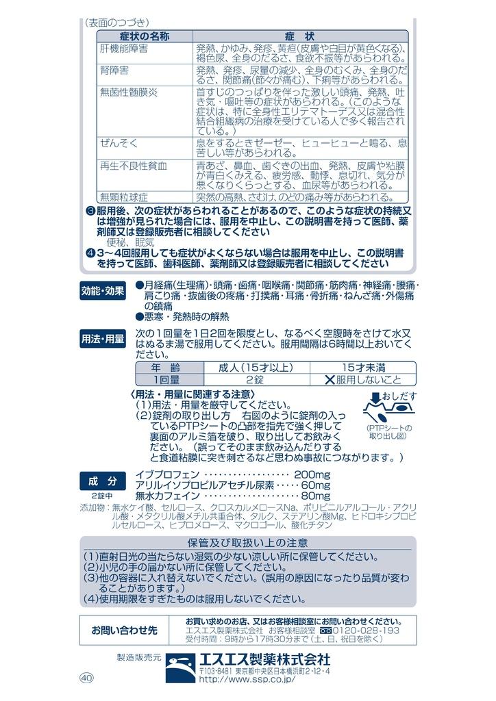 イブA錠EX2.jpeg