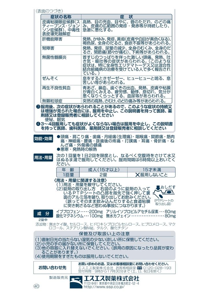イブクイック頭痛薬DX2.jpeg