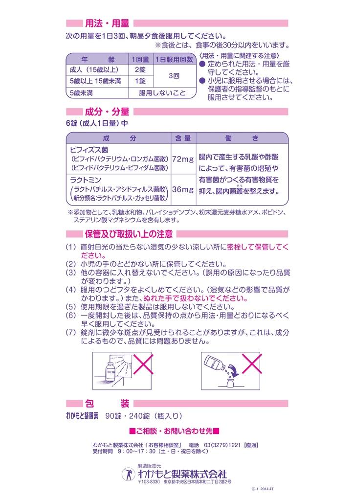 seichouyaku-H26 2.jpeg
