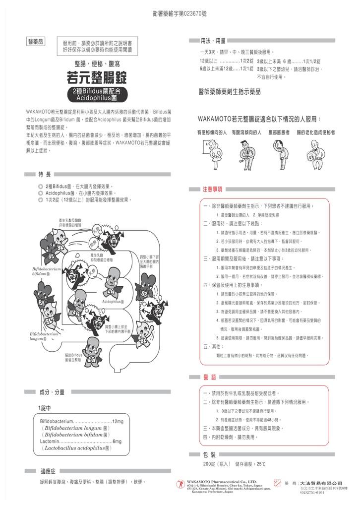 若元整腸錠.pdf.jpeg