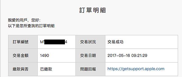 螢幕快照 2017-06-11 09.41.27.png