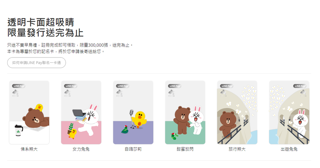 Line Pay 一卡通.png