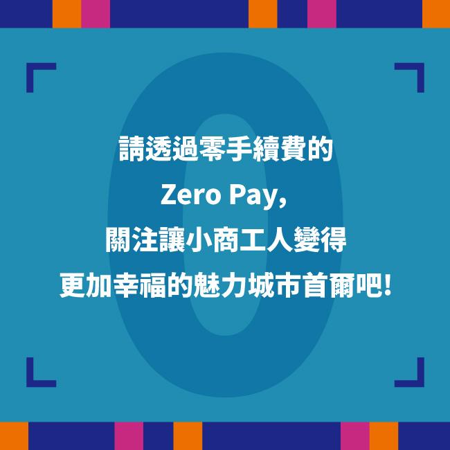 Zero-Pay_CHIco09.jpg