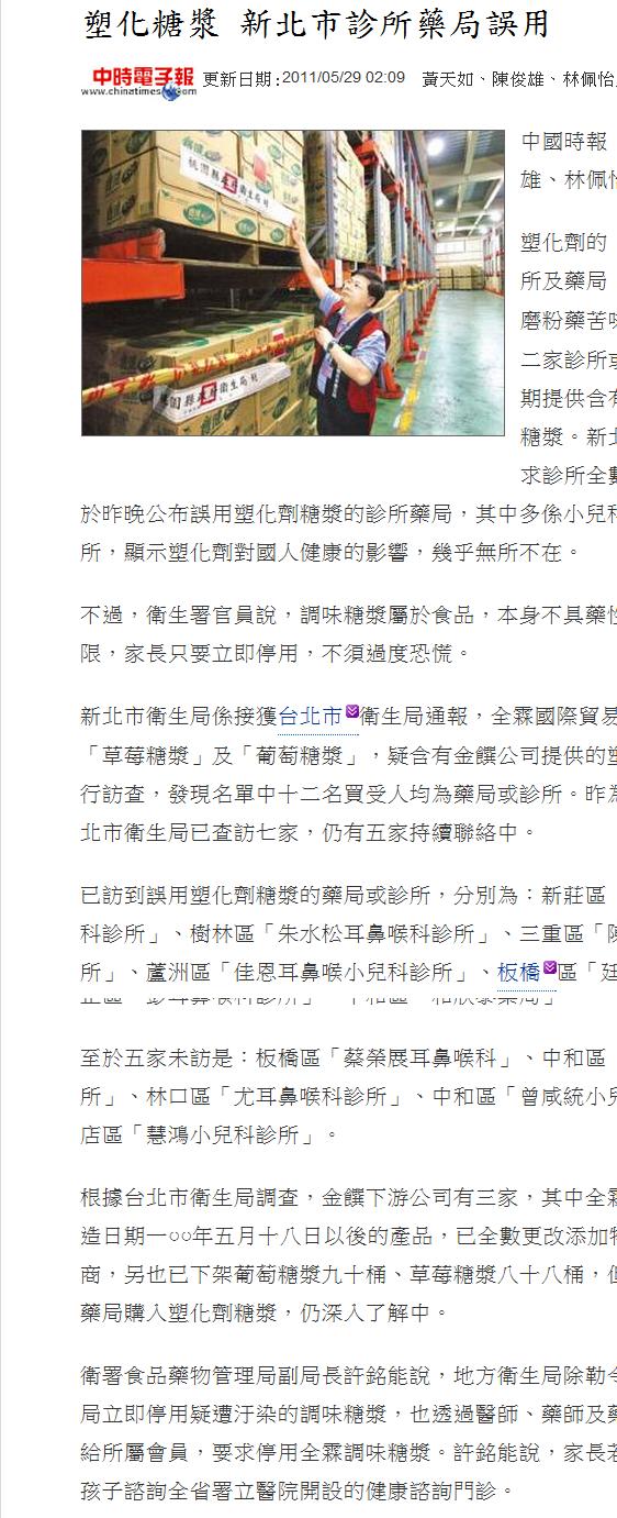 塑化糖漿 新北市診所藥局誤用-Yahoo!奇摩新聞.png