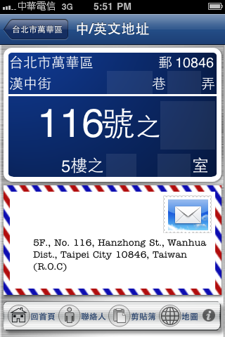 五碼達人Pro_Fun iPhone_07.PNG