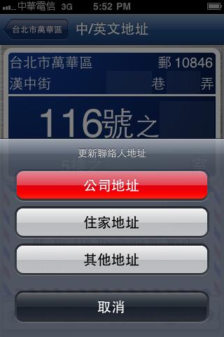 五碼達人Pro_Fun iPhone_09.PNG