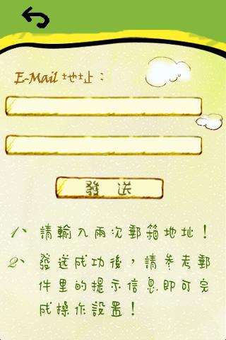 起床鬧鈴_Fun iPhone_04.png