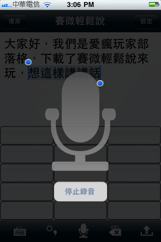 賽微輕鬆說_Fun iPhone Blog_12.png