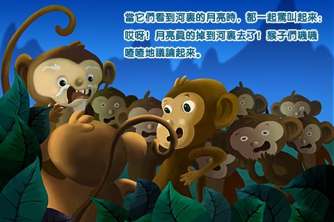 猴子撈月亮_Fun iPhone_08.png