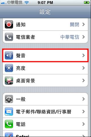 Ringtone Creator Pro_Fun iPhone Blog_16.png