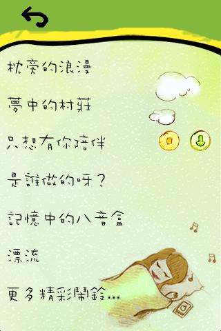 起床鬧鈴_Fun iPhone_12.png