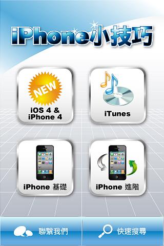 小技巧 for iPhone_Fun iPhone Blog_12.png