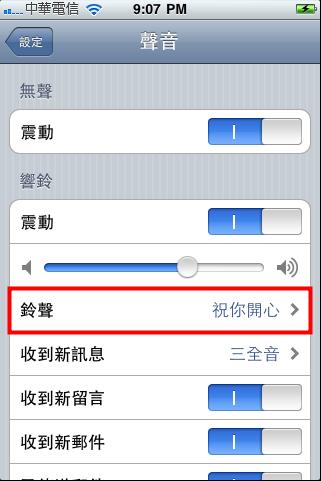 Ringtone Creator Pro_Fun iPhone Blog_17.png