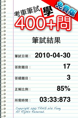 考車筆試400問(免費版)_Fun iPhone_04.png