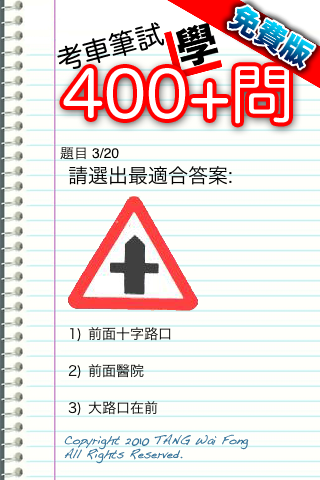 考車筆試400問(免費版)_Fun iPhone_06.png