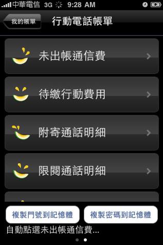 My mPro_Fun iPhone_02.bmp