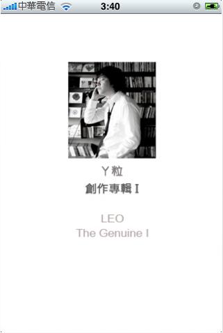 ㄚ粒創作專輯_Fun iPhone_2.bmp