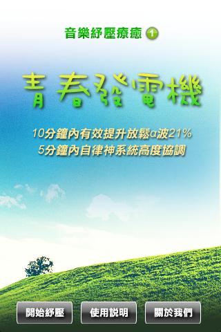 風潮音樂_青春發電機_Fun iPhone02.png