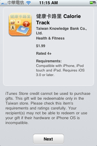 Gift This App_Fun iPhone_11.png
