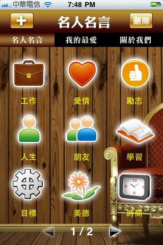 名人智慧錄_Fun iPhone_09.png
