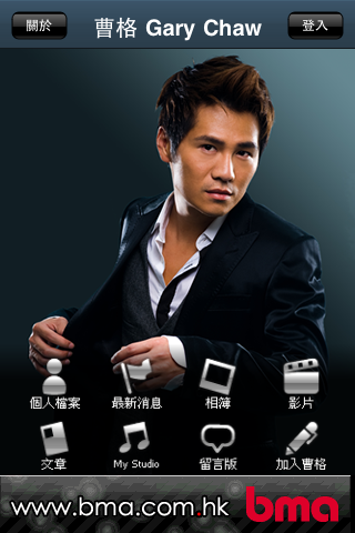 曹格 Gary_Fun iPhone_2.png