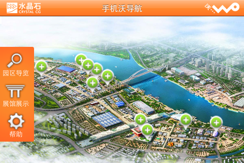Expo 3DView 中文版_Fun iPhone_02.png