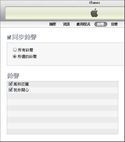 Ringtone Creator Pro_Fun iPhone Blog_04.png