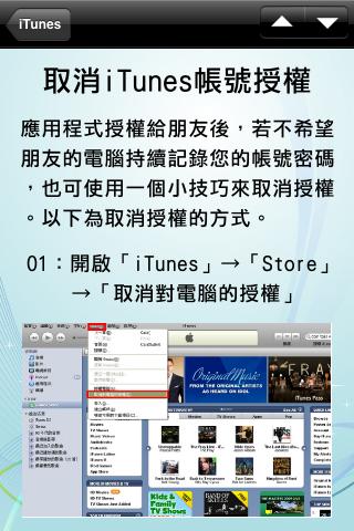 小技巧 for iPhone_Fun iPhone Blog_10.png