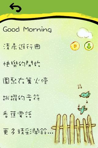 起床鬧鈴_Fun iPhone_08.png