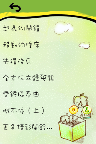 起床鬧鈴_Fun iPhone_13.png