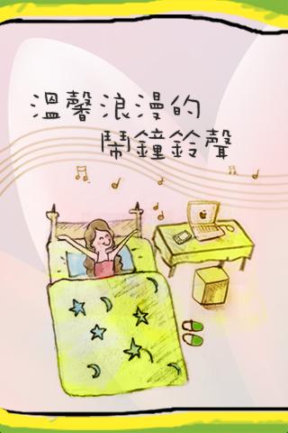 起床鬧鈴_Fun iPhone_05.png