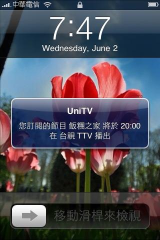UniTV_Fun iPhone_19.png