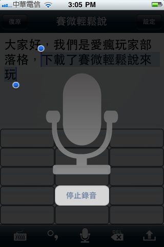 賽微輕鬆說_Fun iPhone Blog_10.png