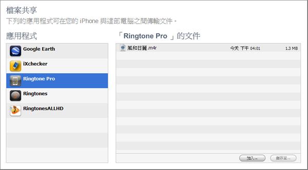 Ringtone Creator Pro_Fun iPhone Blog_02.png