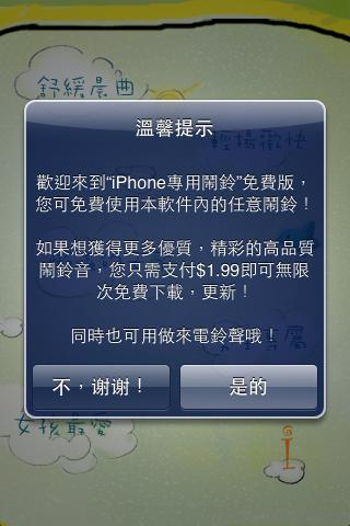 起床鬧鈴_Fun iPhone_06.png