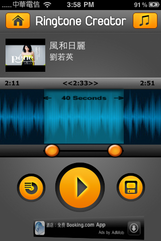 Ringtone Creator Pro_Fun iPhone Blog_08.png