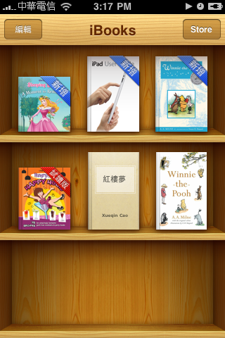 iBooks_Fun iPhone_24.png