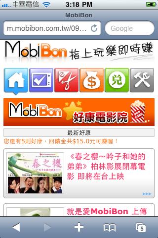 MobiBon_Fun iPhone_01.png