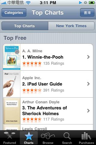 iBooks_Fun iPhone_18.png