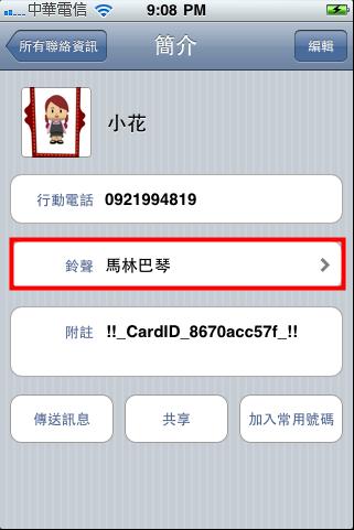 Ringtone Creator Pro_Fun iPhone Blog_18.png